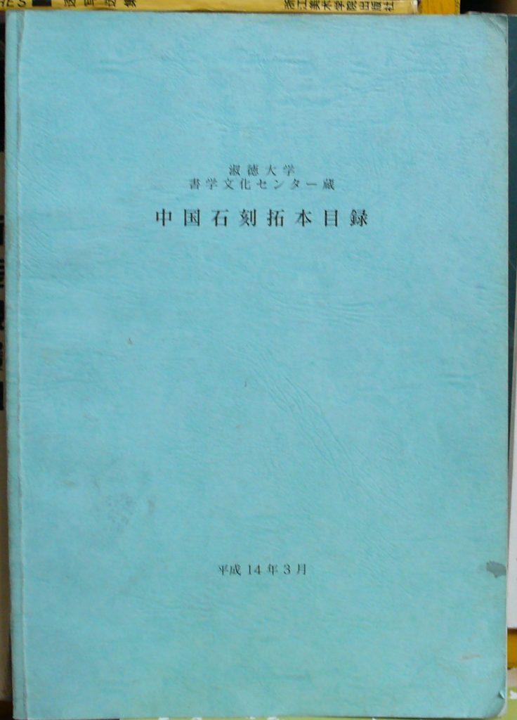 中國石刻拓本目錄
