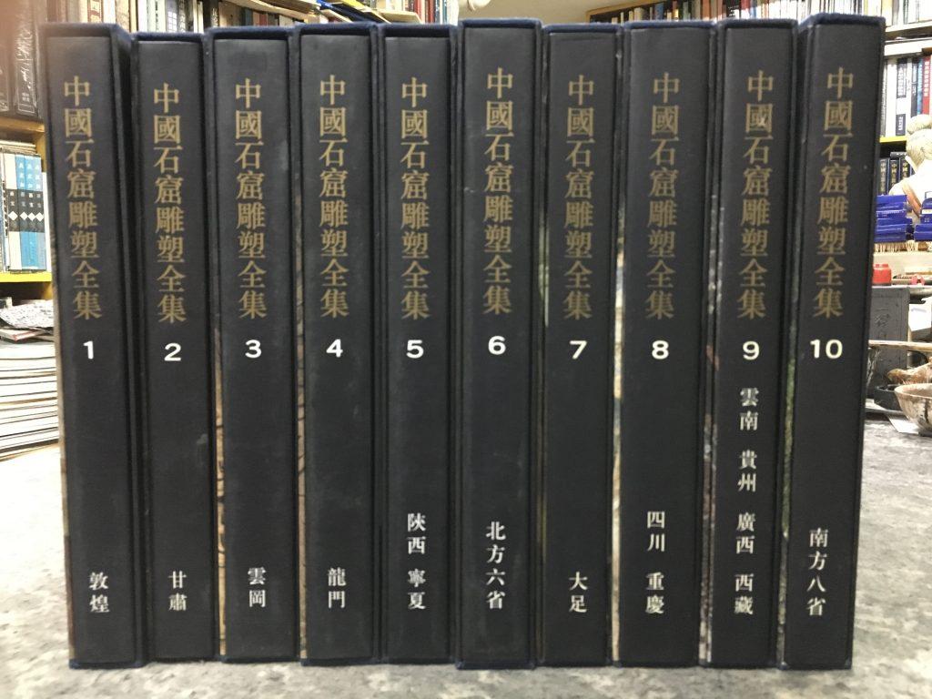 中國石窟雕塑全集全10冊