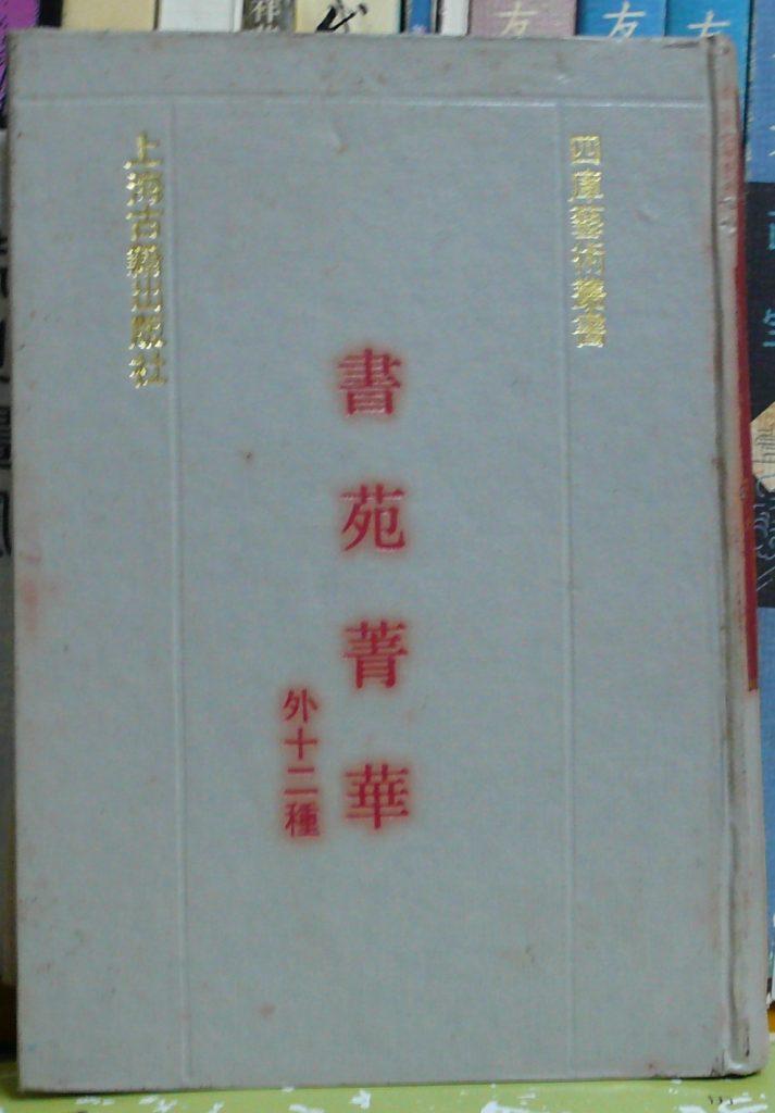 書苑菁華外十二種