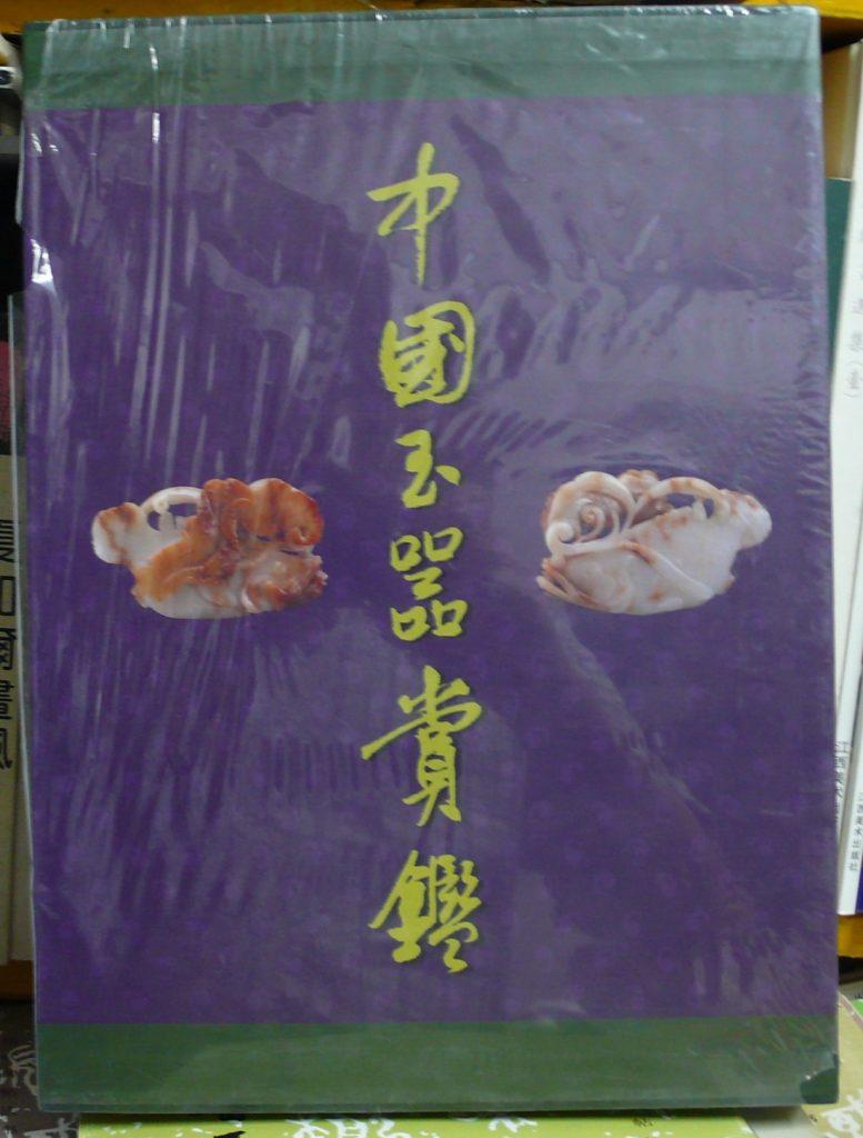 中国玉器赏鉴