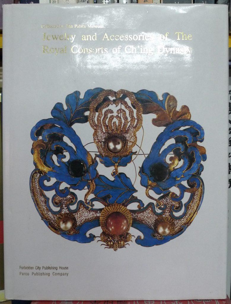 故宮博物院藏清代后妃首飾(英文版)