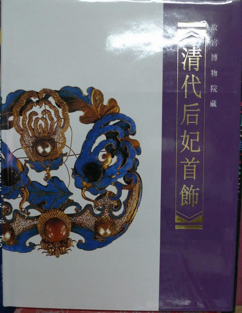 故宮博物院藏清代后妃首飾