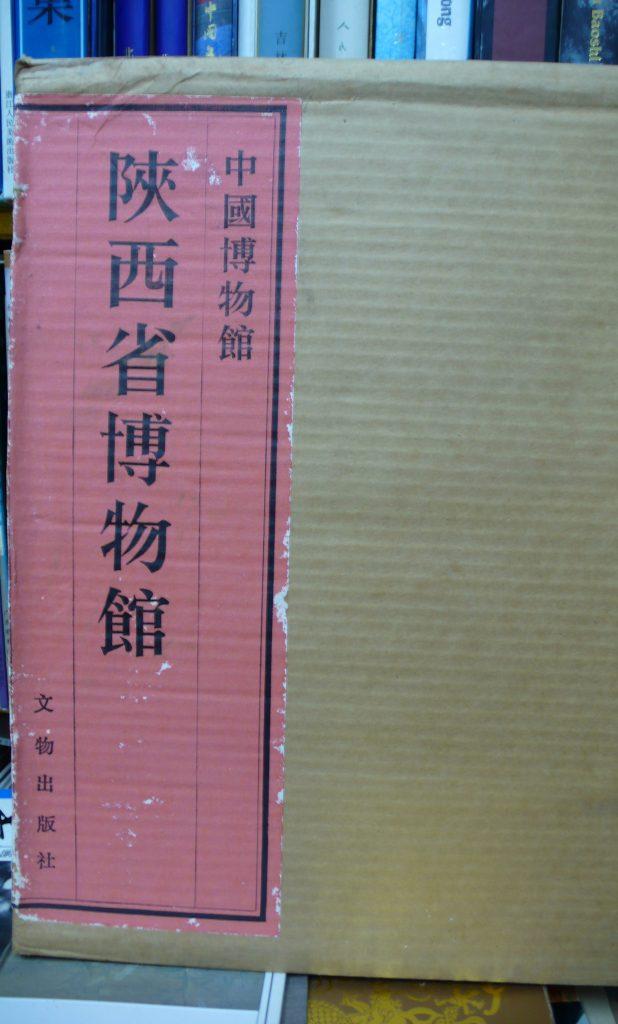 中國博物館-陝西省博物館