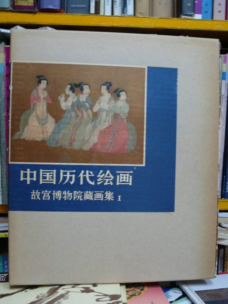 中國歷代繪畫