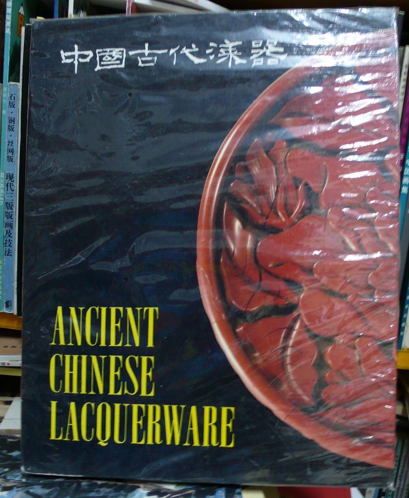 中國古代漆器