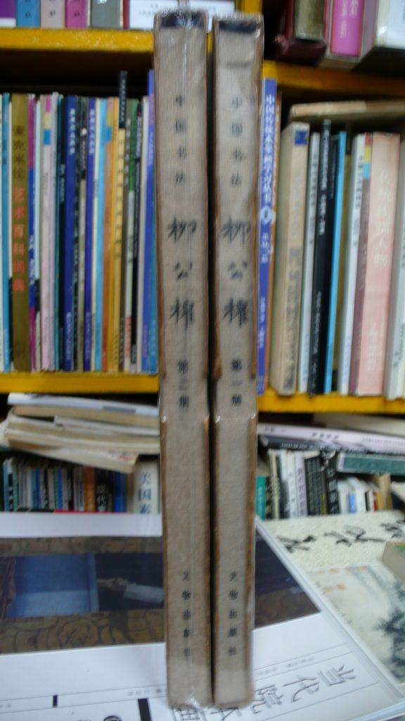 中國書法-柳公權