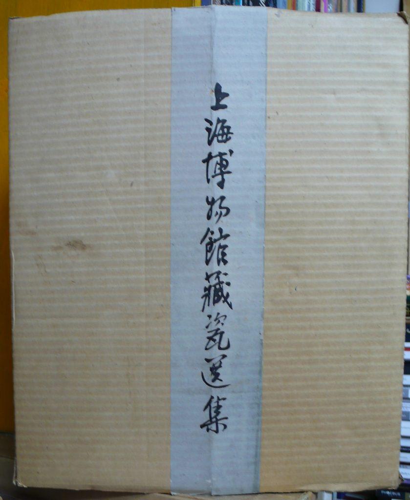 上海博物館藏瓷選集