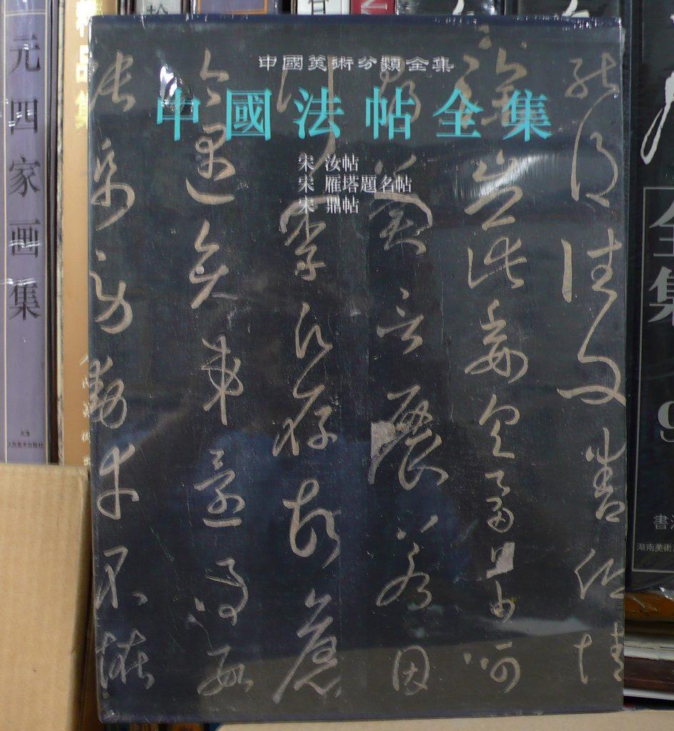 中國法帖全集全18冊