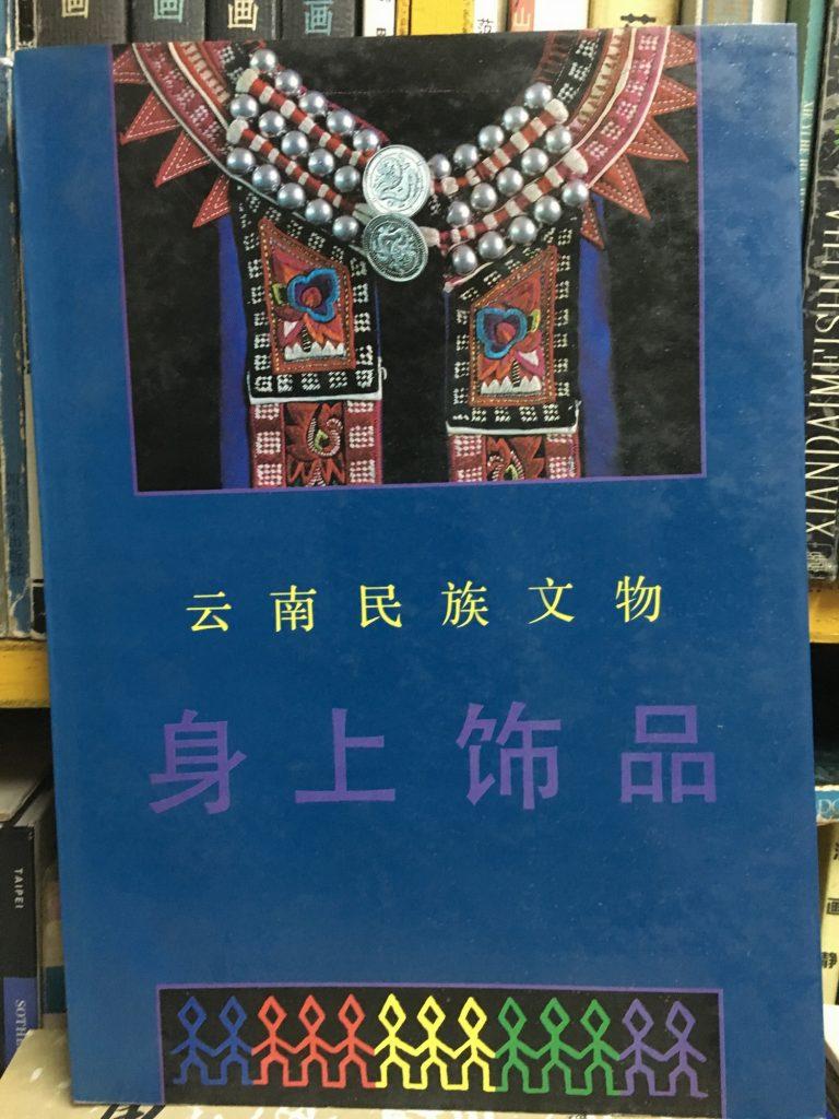 云南民族文物身上飾品