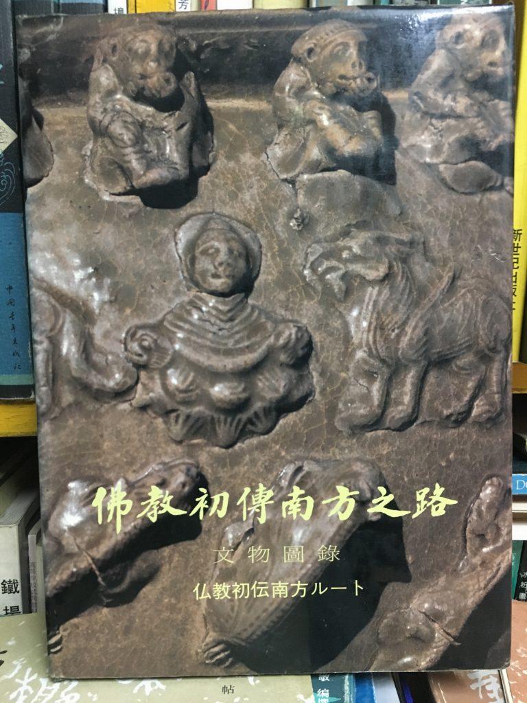 佛教初傳南方之路-文物圖錄