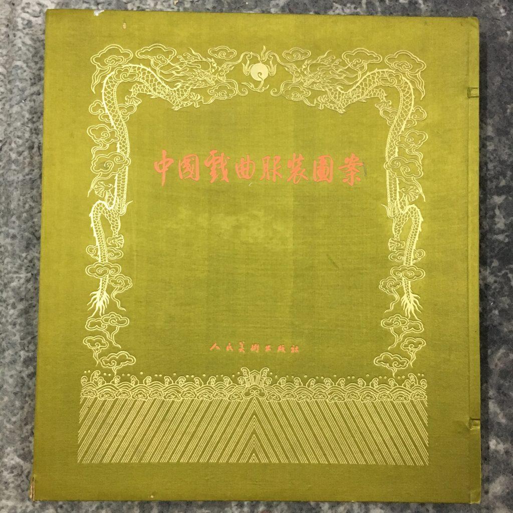 中國戲曲服裝圖案