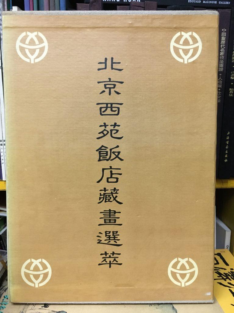 北京西苑飯店藏畫選萃