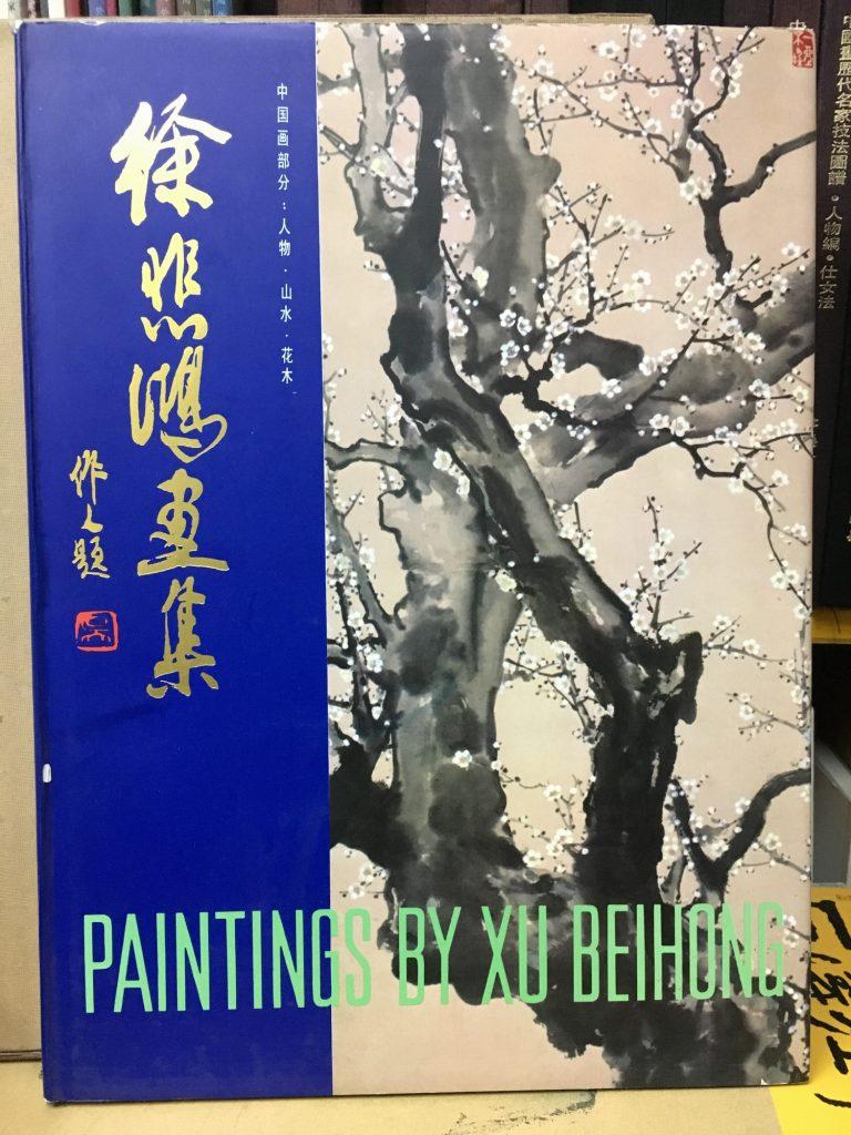 徐悲鴻畫集-中國畫