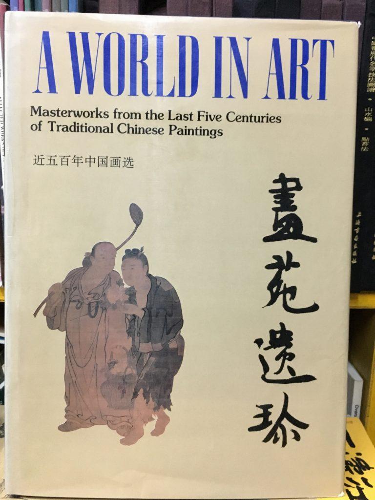 畫苑遺珍近五百年中國畫選