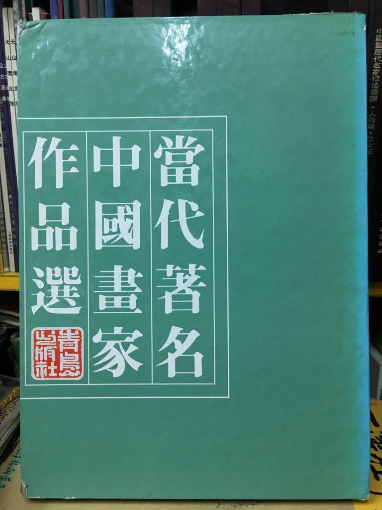 當代著名中國畫家作品選