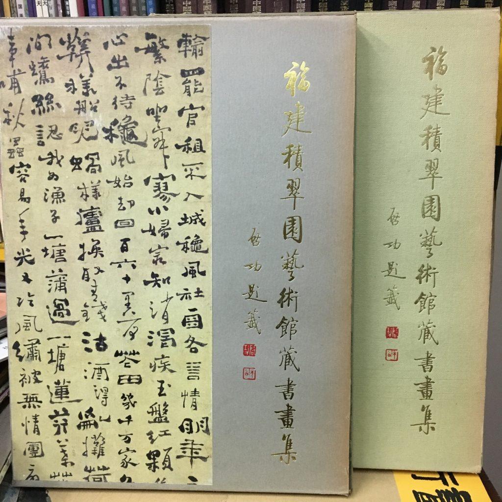 福建積翠園藝術館藏書畫集