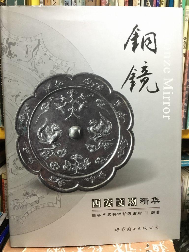 西安文物精華-銅鏡