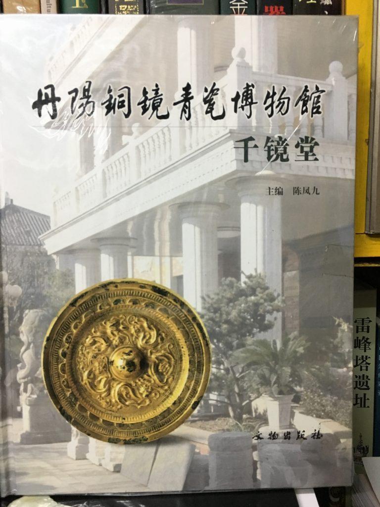 丹陽銅鏡青瓷博物館-千鏡堂