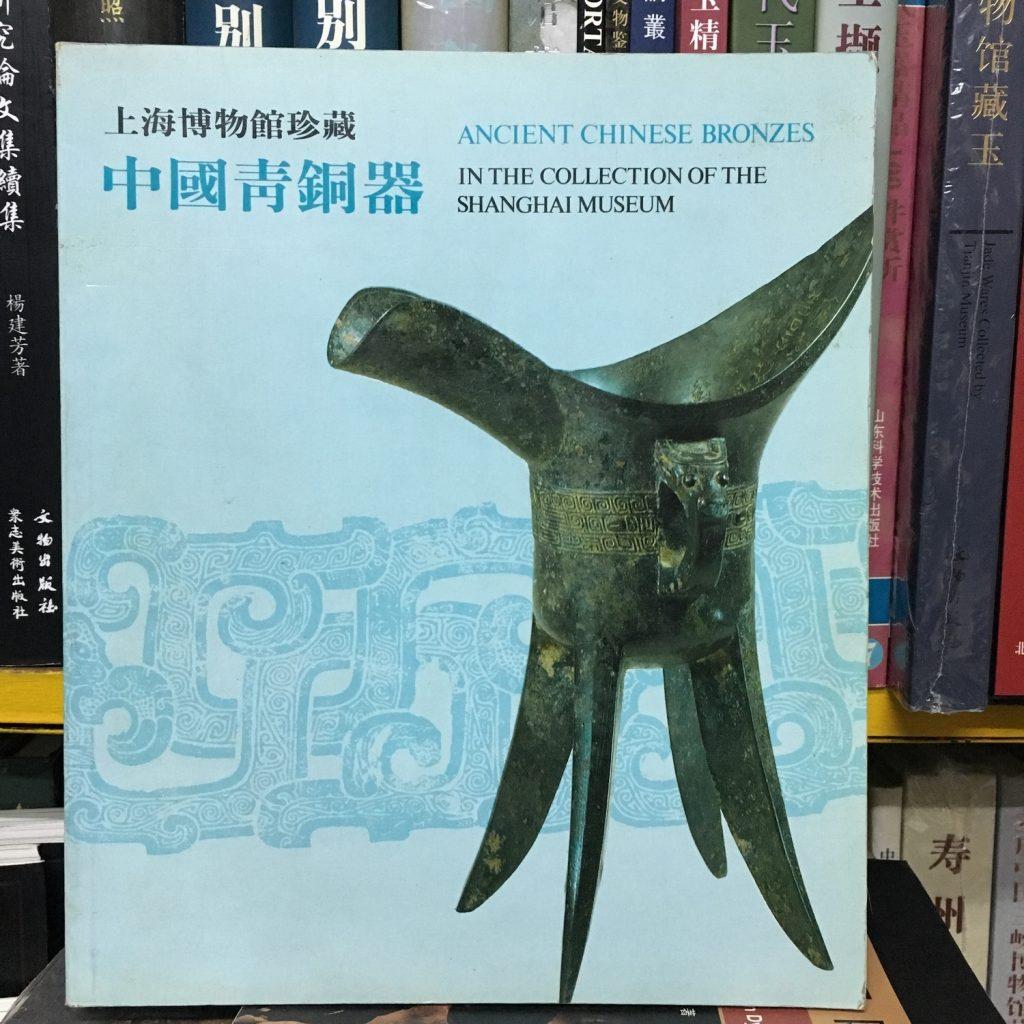 上海博物館珍藏-中國青銅器(中英文)有銘文釋文 1983香港藝術節