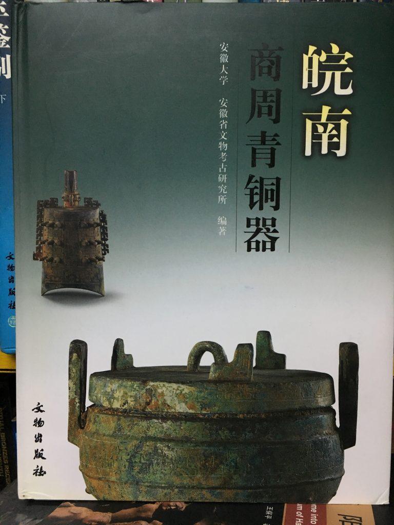 皖南商周青銅器 2006