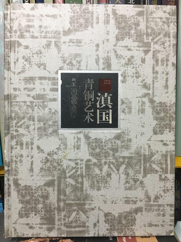 滇國青銅藝術 2000