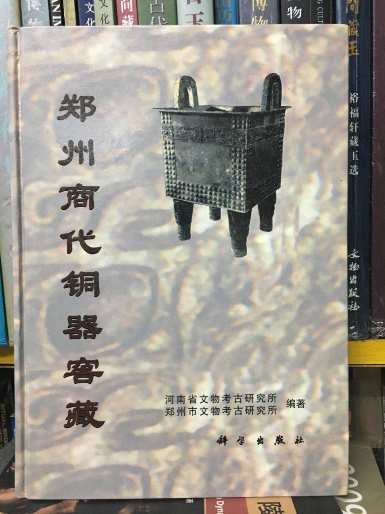 鄭州商代銅器窖藏 1999