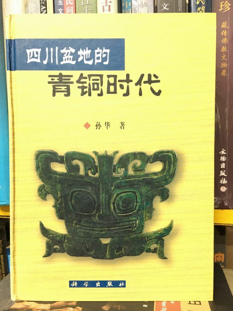 四川盤地的青銅時代
