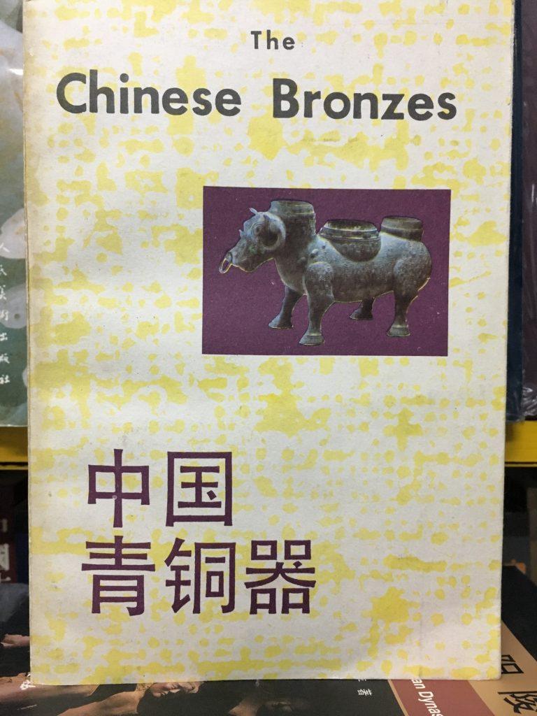 中國青銅器 1988