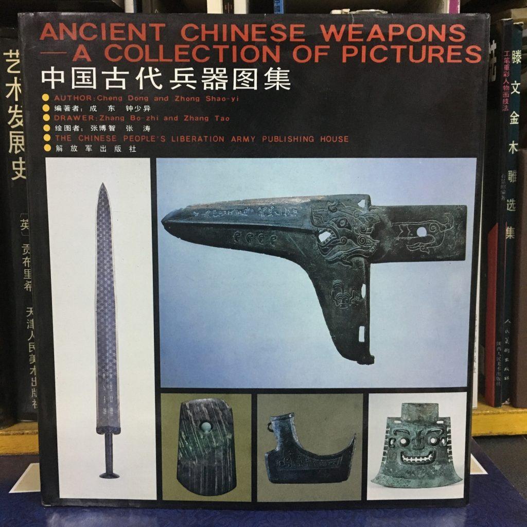 中國古代兵器圖集