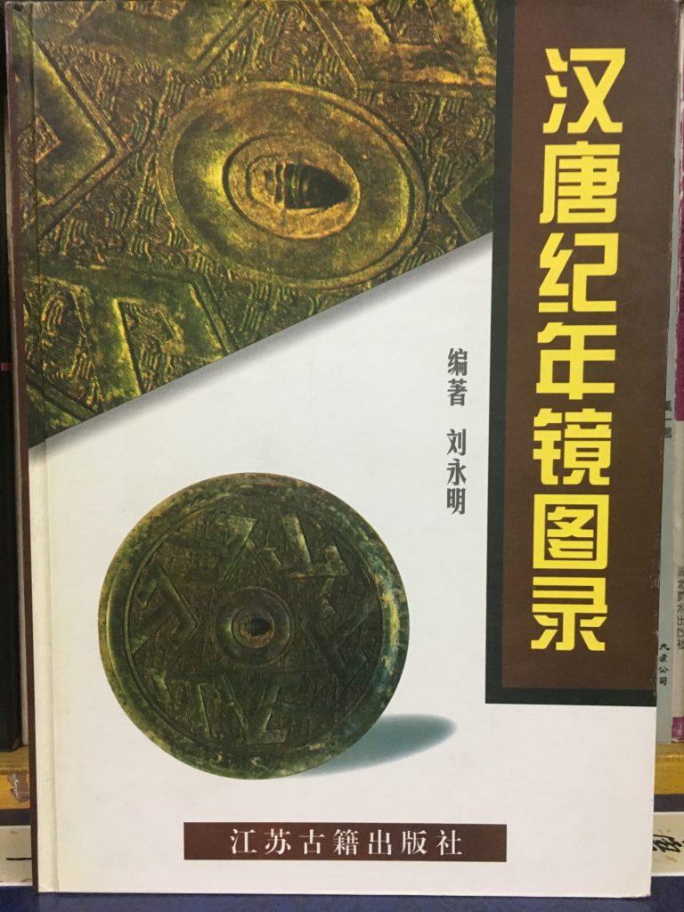 漢唐紀年鏡圖錄
