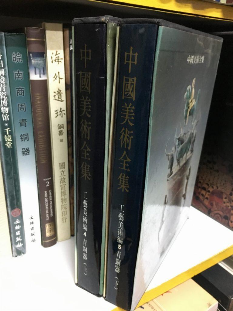 中國美術全集-青銅器(上下)