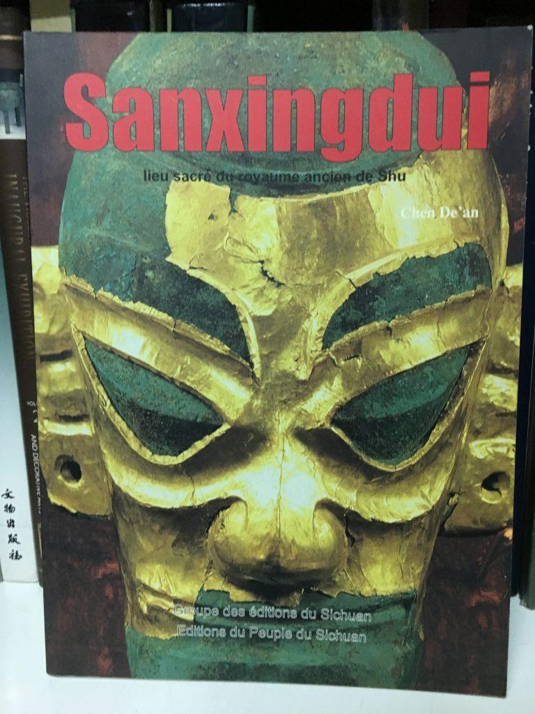 三星堆 古蜀王國的聖地Sanxingdui 2006年1版