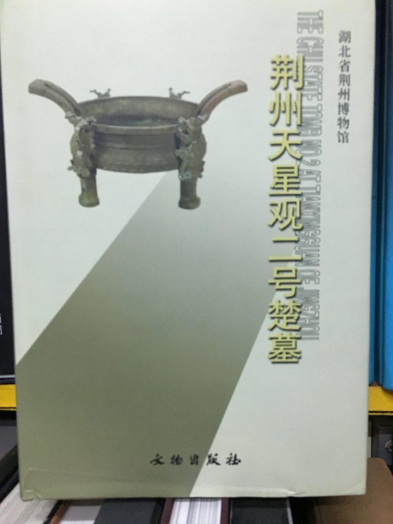 荊州天星觀二號楚墓