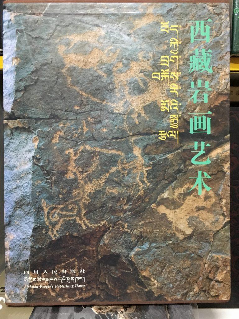 西藏岩畫藝術