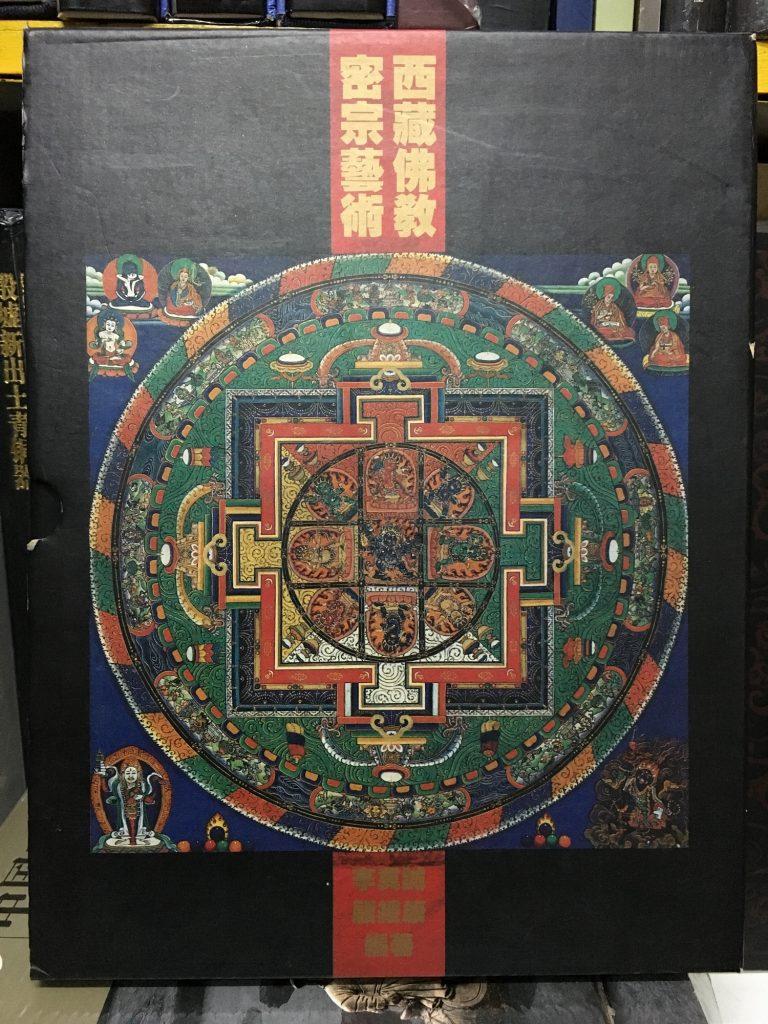 西藏佛教密宗藝術