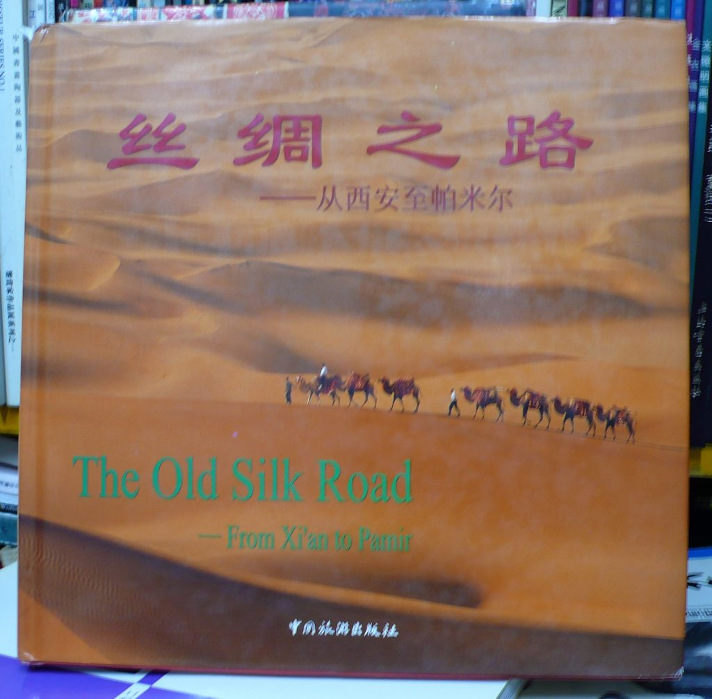 the-old-silk-road-from-Xian-to-Pamir