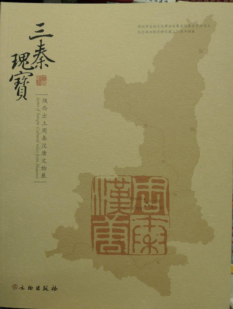 三秦瑰寶-陝西出土周秦漢唐文物展