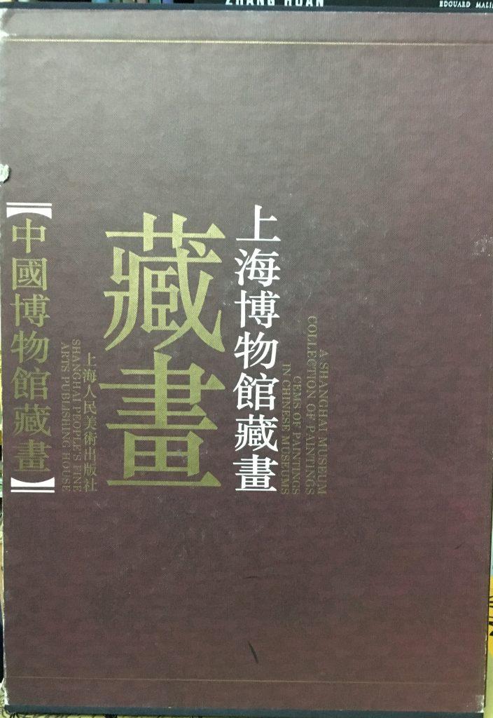 上海博物館藏畫