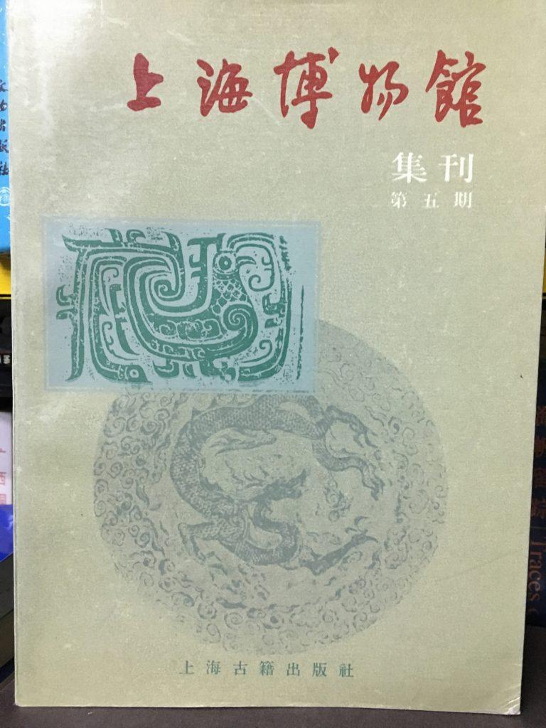 上海博物館-集刊-第5期-1