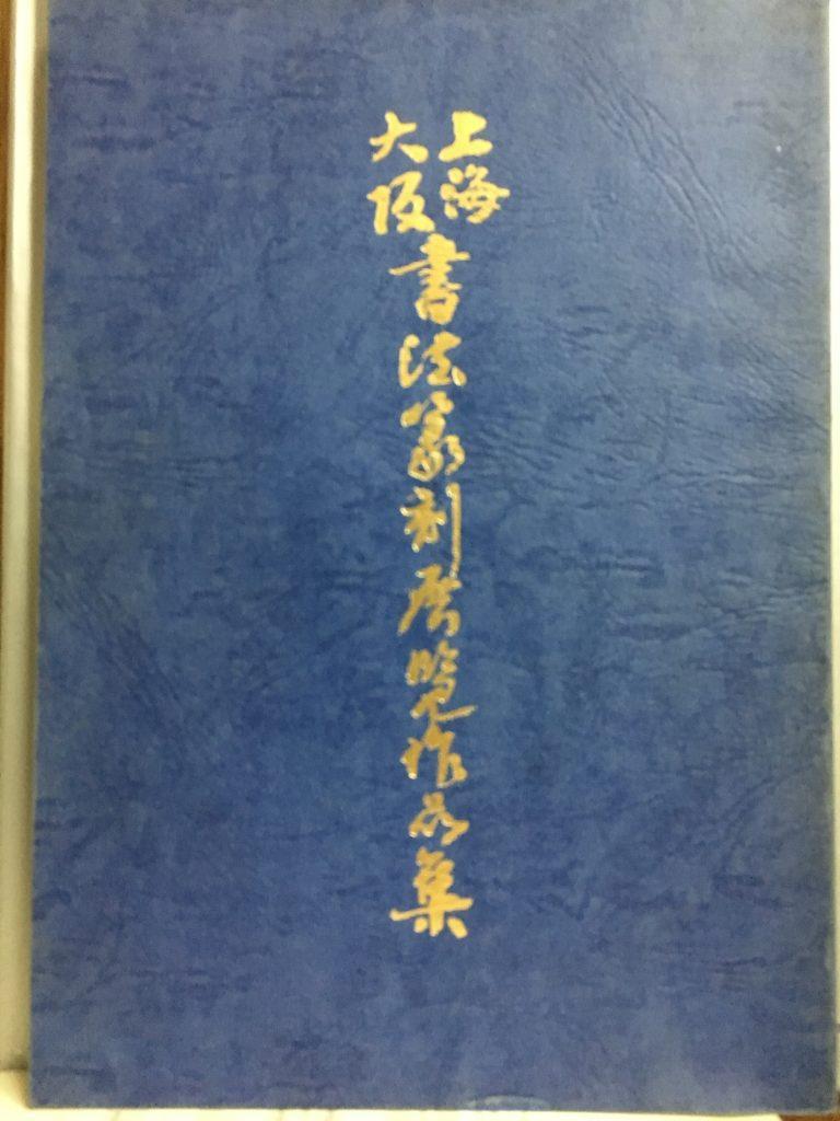 上海大阪書法篆刻展覽作品集