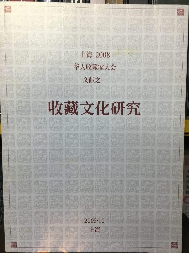 上海2008華人收藏家大會文獻之一收藏文化研究 之二收藏理論研究 之三大會採訪錄