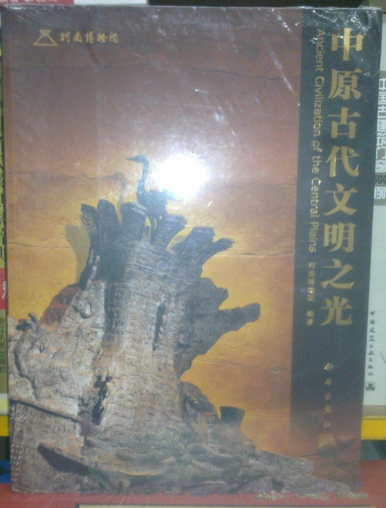 中原古代文明之光