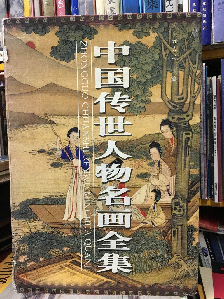 中國傳世人物名畫全集