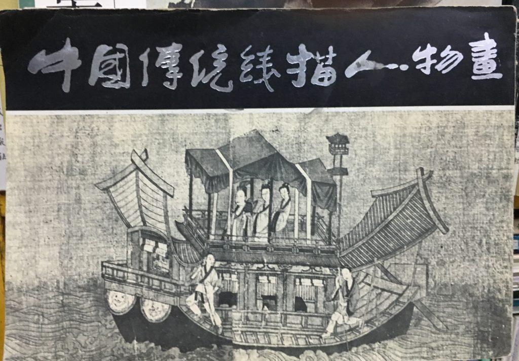 中國傳統線描人物畫