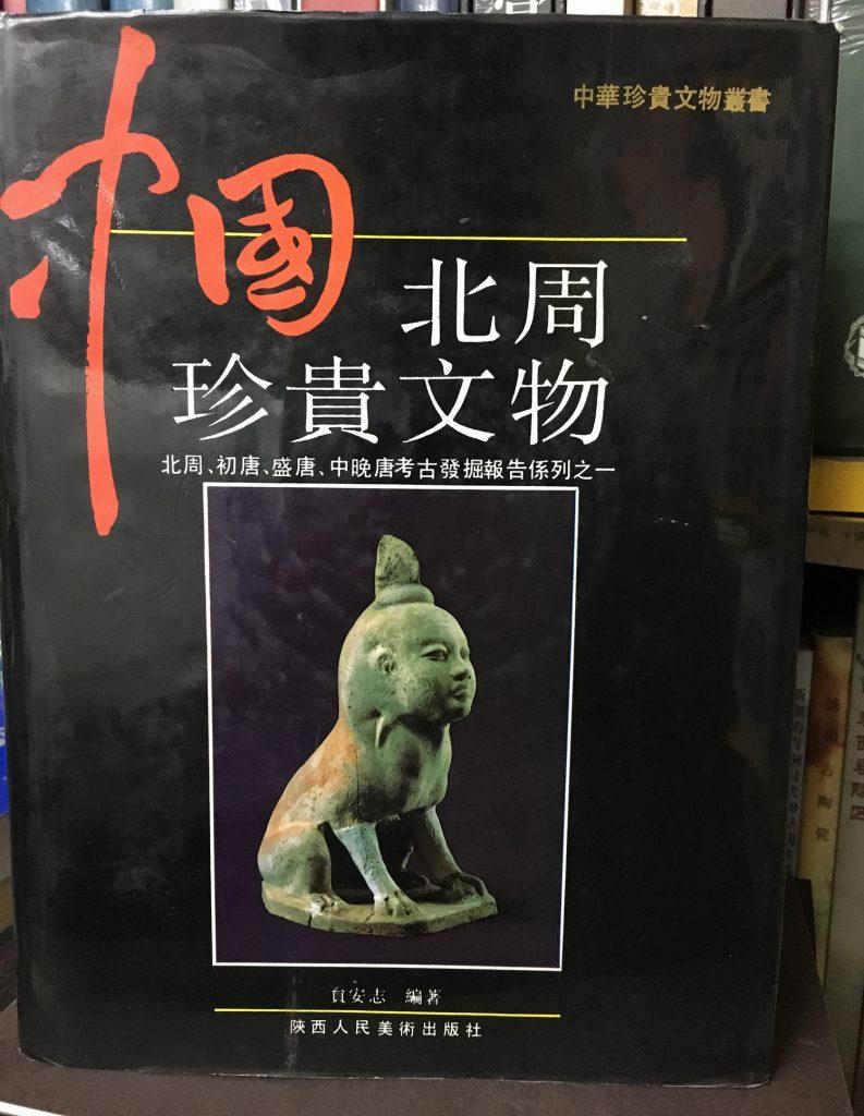 中國北周珍貴文物