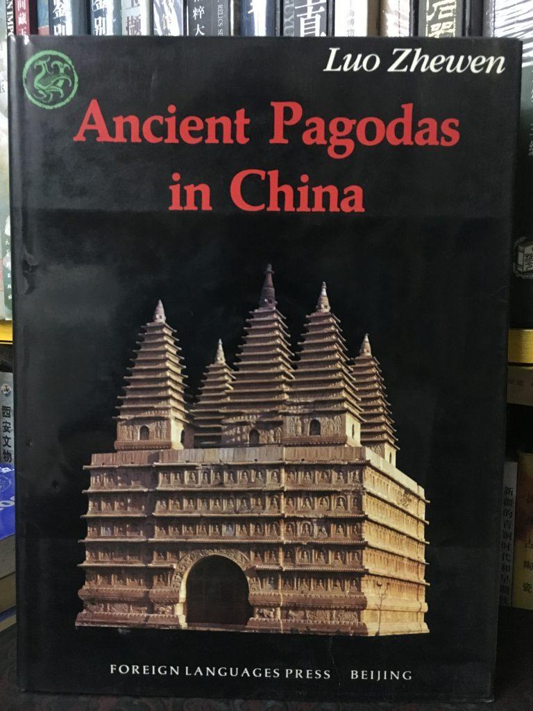 中國古代佛塔(英文)