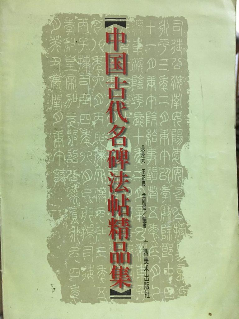 中國古代名碑法帖精品集