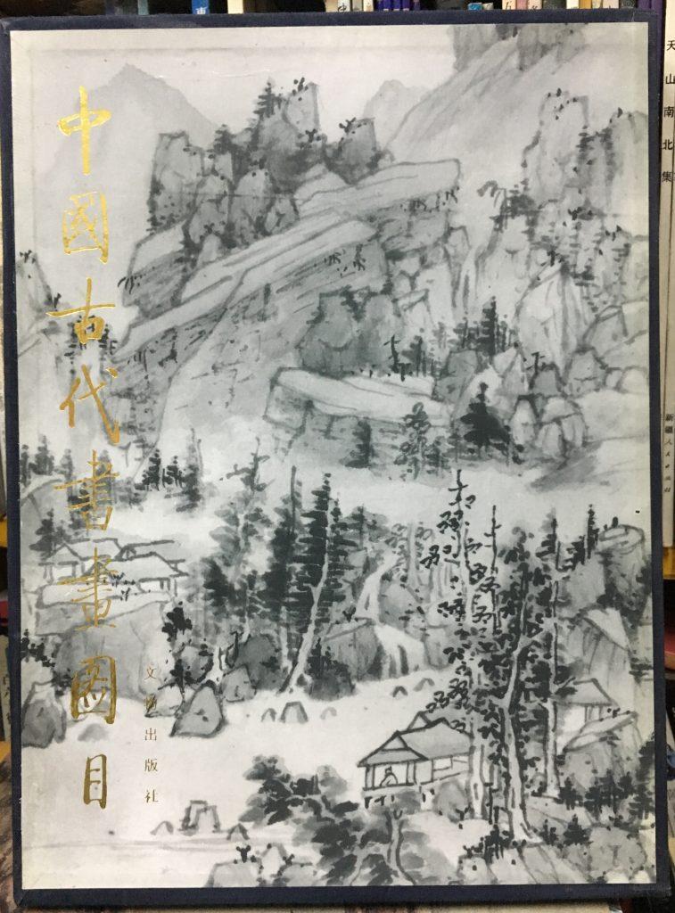 中國古代書畫圖目
