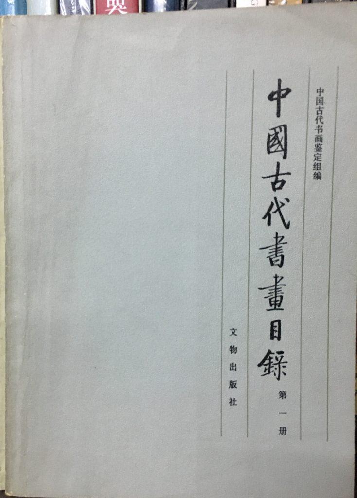 中國古代書畫目錄