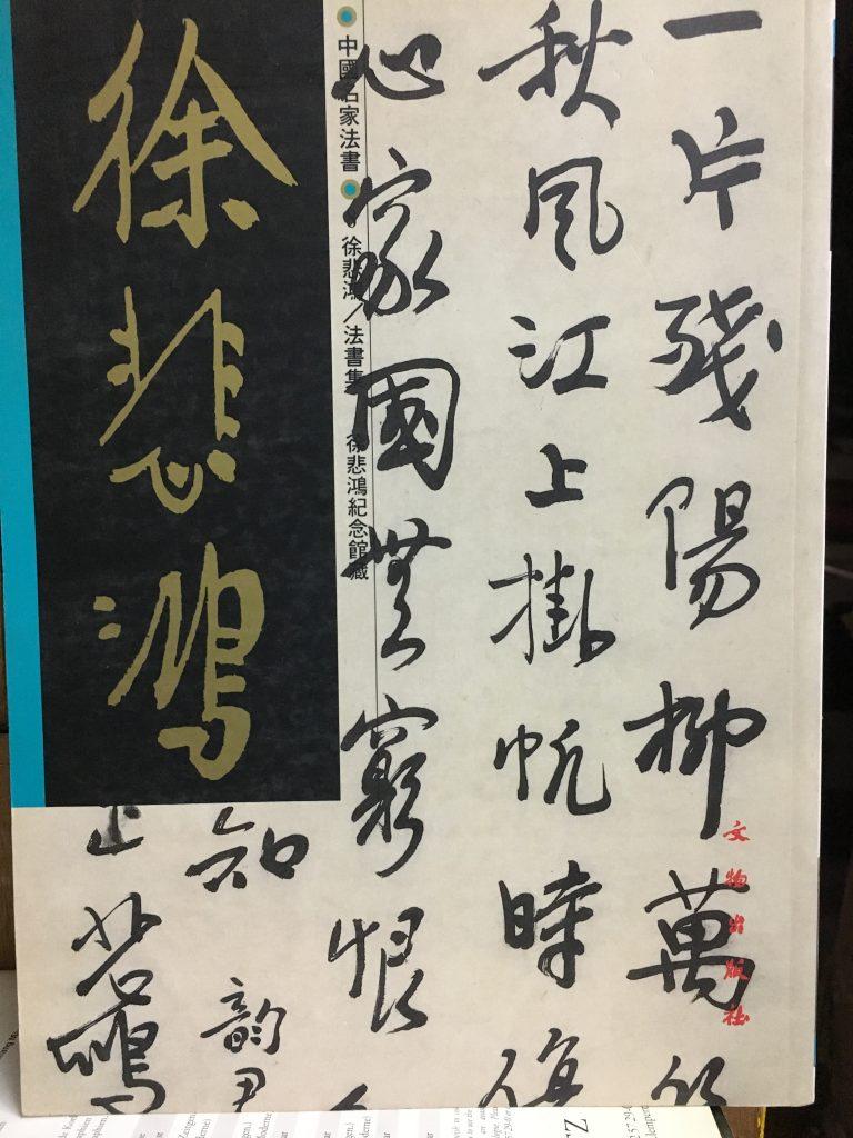 中國名家書法-徐悲鴻